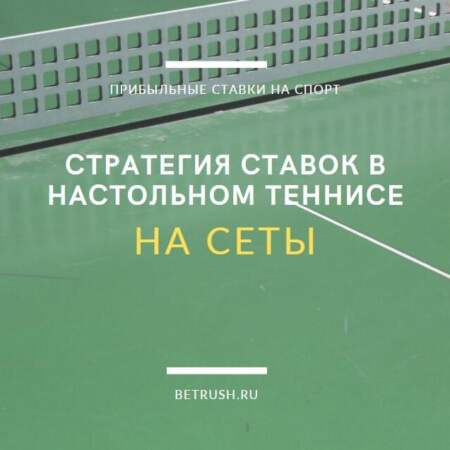 Стратегия ставок в настольном теннисе на сеты — ТБ 17,5