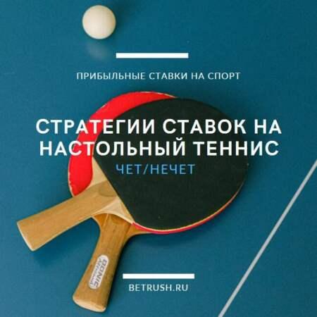 Стратегии ставок на настольный теннис: чет/нечет