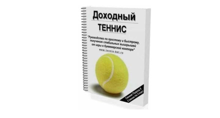 Доходный теннис