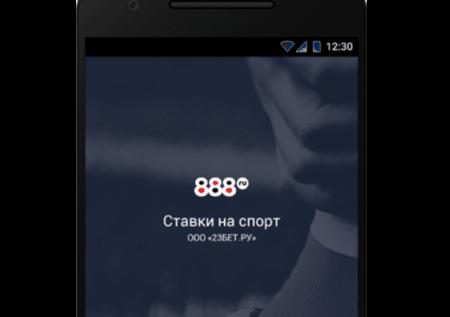 Приложение БК 888 на Айфон