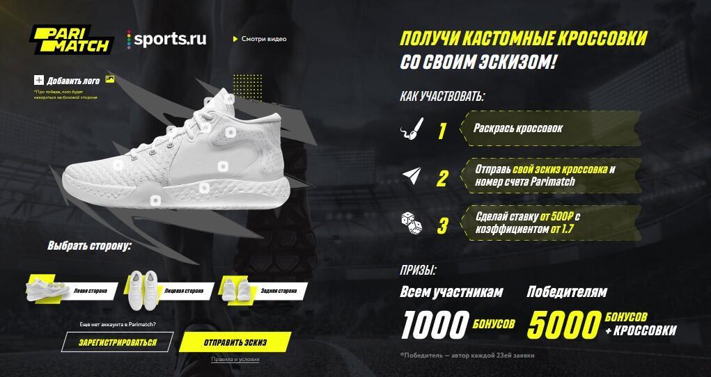 Акция от Париматч кастомные кроссовки