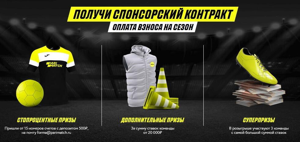 Акция Париматч для команд ЛФЛ России