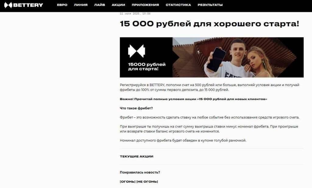 Бонус 15 000 рублей от БК Bettery