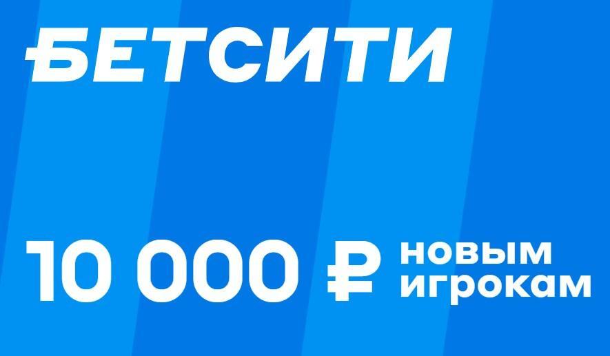 10000 на депозит от БК Бетсити