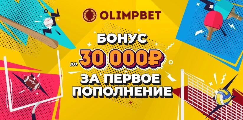 Бонус на депозит Олимп бет 30000