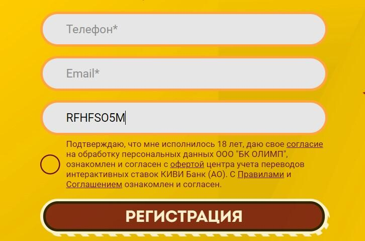 Промокод Олимп Бет при регистрации