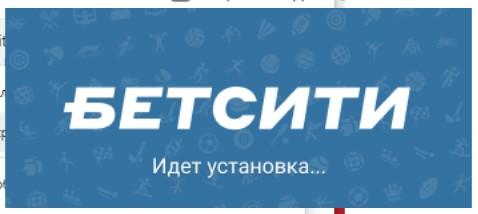 Установка Betcity на компьютер
