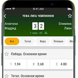 Приложение Париматч на Андроид