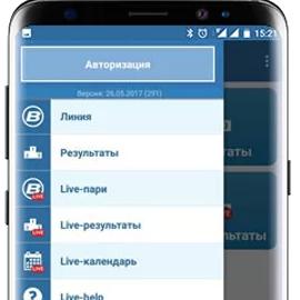 Приложение Бетсити на андроид