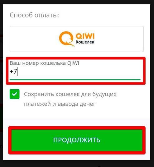 Ставки через QIWI