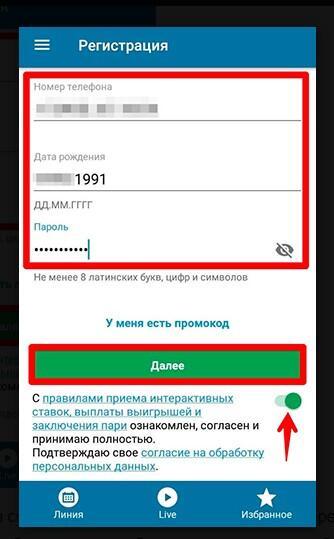 Указание личных данных в букмекерской конторе