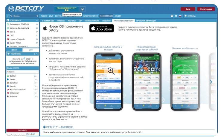 Скачать приложение Бетсити с официального сайта