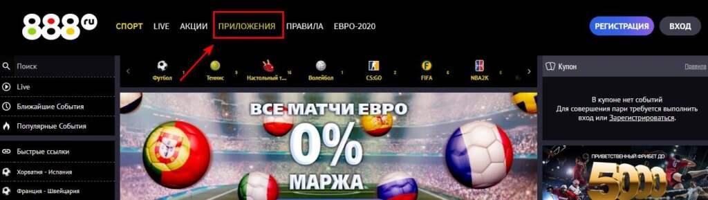 Приложение БК 888 ru на Айфон