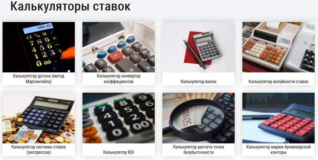 Калькуляторы ставок