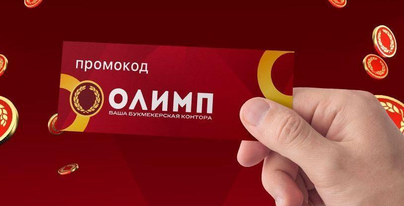 Промокод Олимп бет 2021