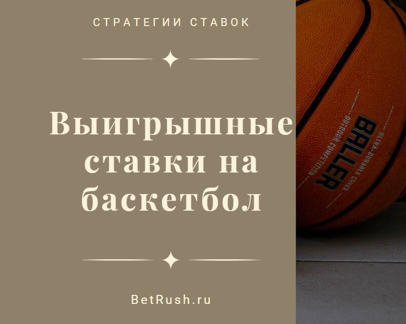 Выигрышные ставки на баскетбол