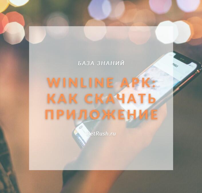 Как скачать Winline apk на телефон