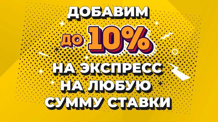 Олимп Бонус на экспресс
