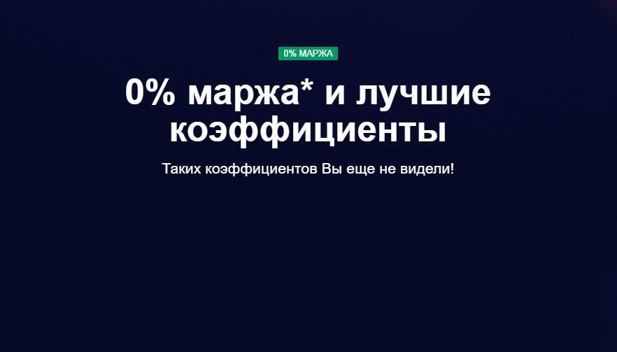 Коэффициенты Марафон бет
