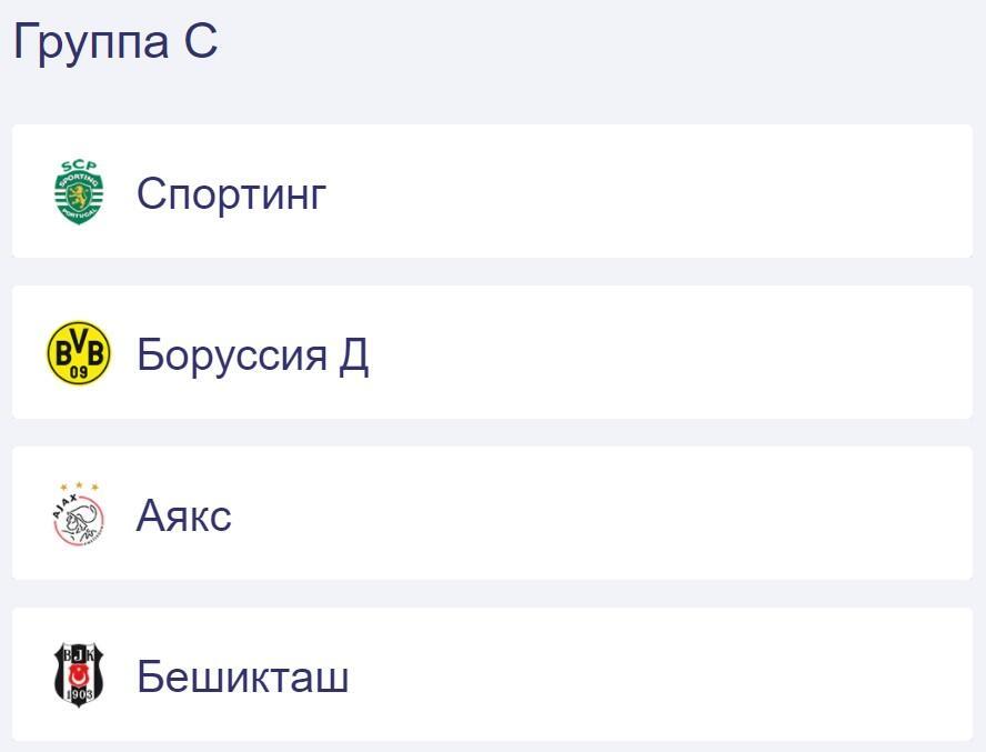 Группа C