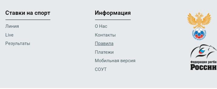 Букмекер Мелбет