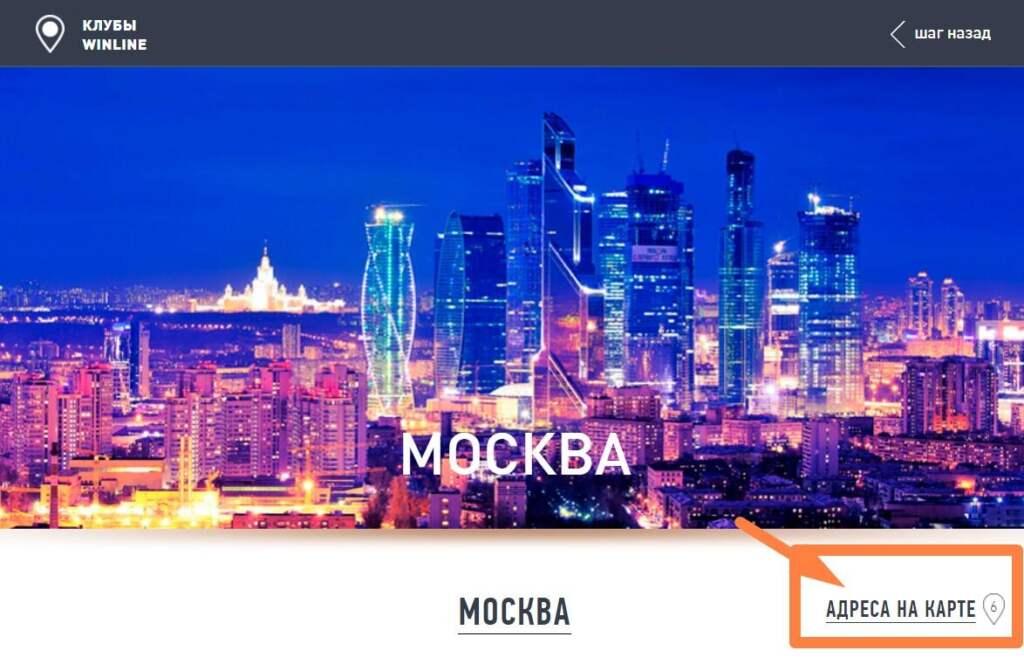 Адреса ППС Винлайн в Москве