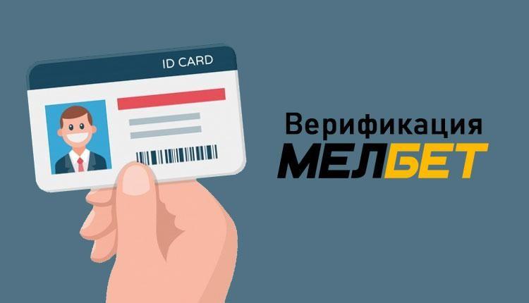 Как пройти верификацию в Мелбет