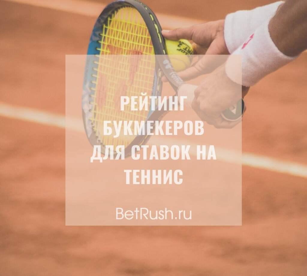 Рейтинг букмекеров для ставок на теннис