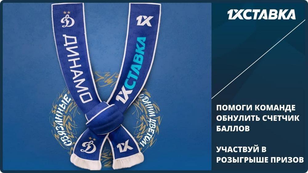 Акция БК 1хСтавка ставим на Динамо