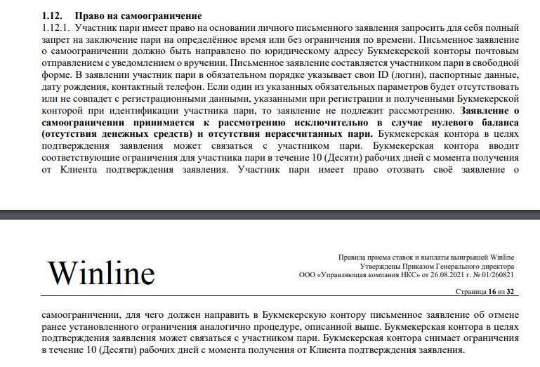 Блокировка аккаунта Винлайн