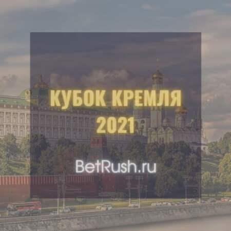 Кубок Кремля 2021: где и за кем следить? Теннисный турнир в Москве