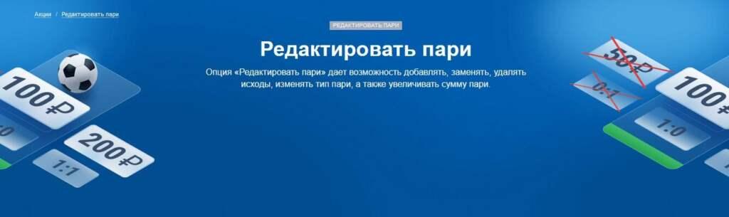 Редактор ставок БК Марафон бет
