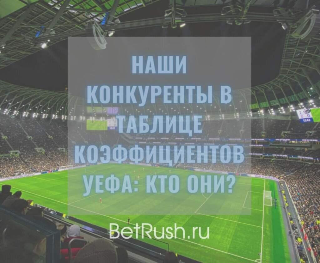 Россия в таблице коэффициентов УЕФА