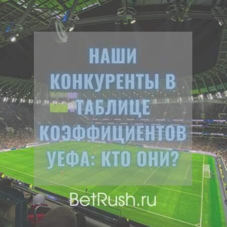 Наши конкуренты в таблице коэффициентов УЕФА: кто может сместить Россию в клубном рейтинге?