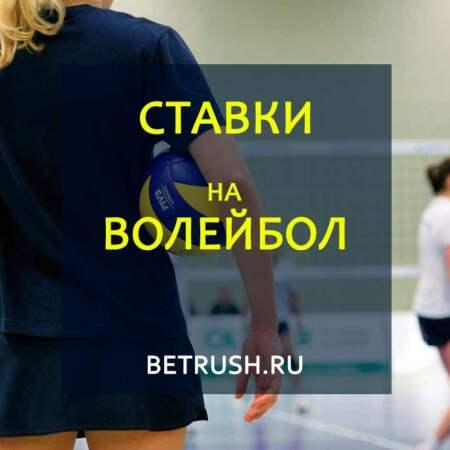 Ставки на волейбол: советы для начинающих + стратегия ставок
