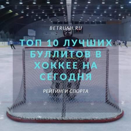 ТОП 10 лучших игроков по буллитам в хоккее на сегодня