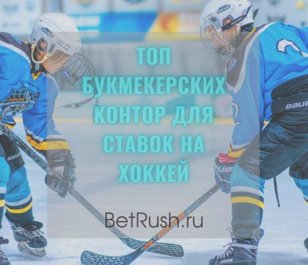 ТОП букмекерских контор для ставок на хоккей