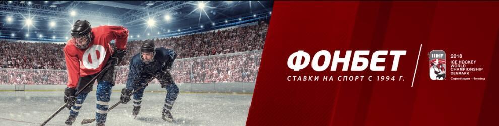 Ставки на хоккей в Фонбет